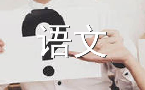 【阅读《谈中国诗》探究解读。1.从本文看,中国诗有哪些特征?2.作者在谈论中国诗的特征时,采用了何种手法?请结合课文内容具体说明。3.本文在行文上有何特点?】