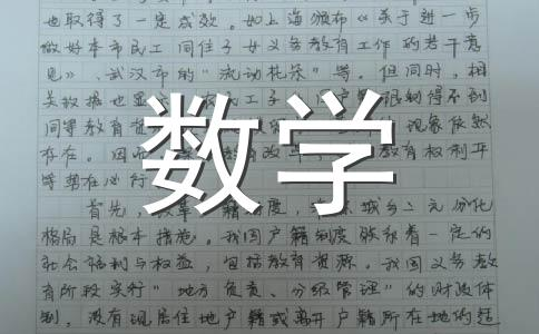 【数学2011:求北师大版第四章四边形练习试卷二份,急】