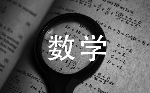 数学试卷总结怎么写?数学我考得不错,最好有例文!