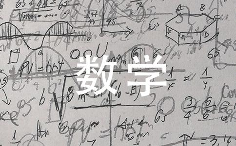 【什么是数学思维?】