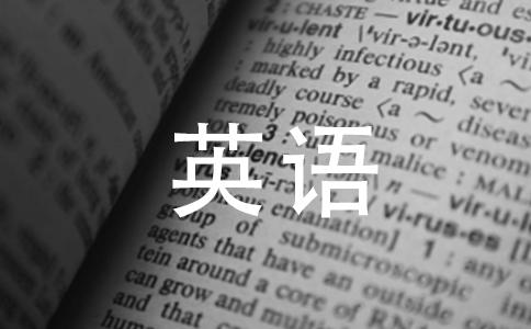 求助老师,高中英语学习经验,最好是帮我制定一个学习计划