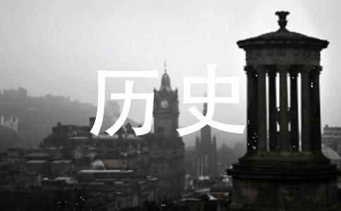 """【急需高中历史""""新航路的开辟""""的教案,谢谢】"""