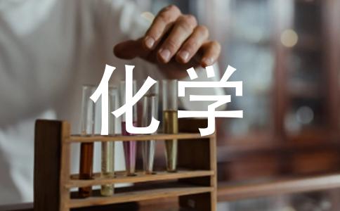 高中人教版化学选修4第59页习题答案