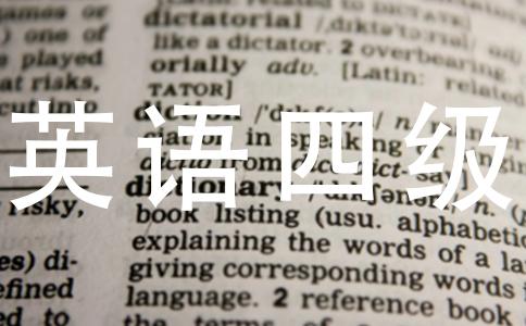 【英语翻译12月份的四级】