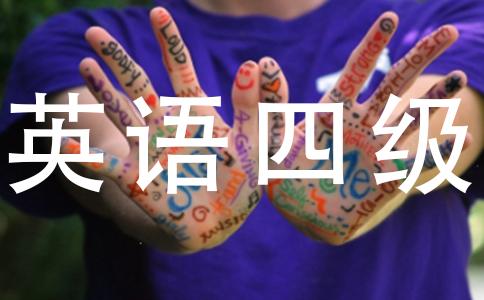 【彭蒙惠英语,需要什么水平的人才能听?大学四级刚过行么?】