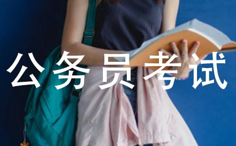 2014广西公务员考试报名登记表复审时没打印怎么办