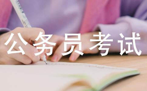 2014宝鸡行政系统招录公务员公示啥时出来啊?