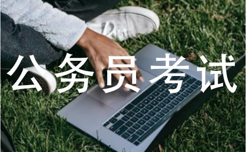 2014年江西公务员体检名单什么时候公布