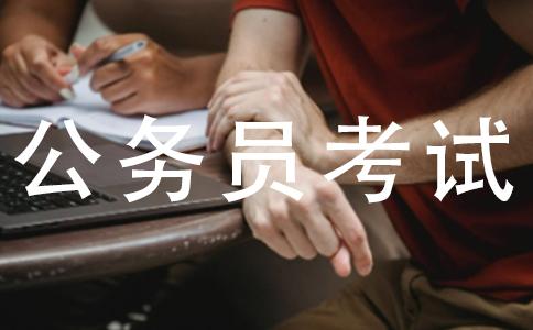 2018年国考中言语理解与表达技巧小结?