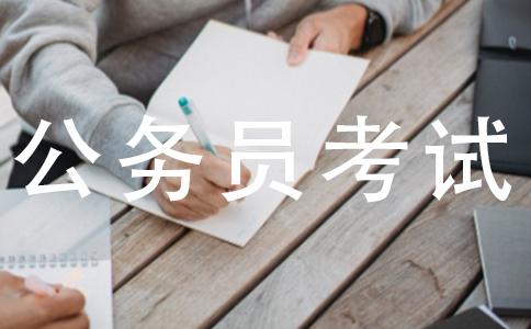 天津市公务员中报考区直机关需要考哪些科目